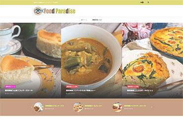 制作実績:Food Paradise