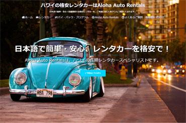 Aloha Auto Rentals